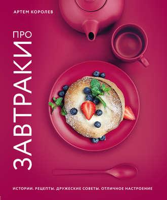 3 рецепта завтраков из кулинарной книги Артема Королева (фото 4)