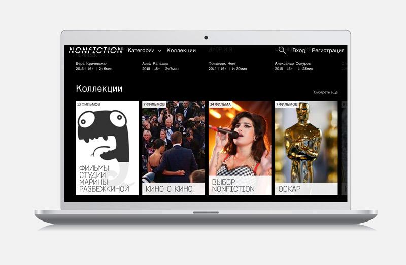 Как устроен заблокированный Роскомнадзором онлайн-кинотеатр ЦДК «Nonfiction» (фото 2)