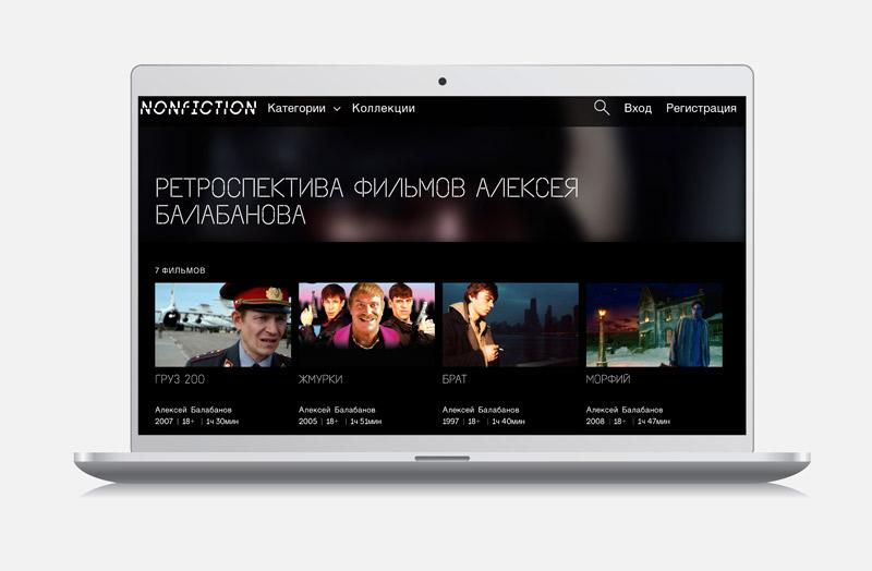 Как устроен заблокированный Роскомнадзором онлайн-кинотеатр ЦДК «Nonfiction» (фото 3)