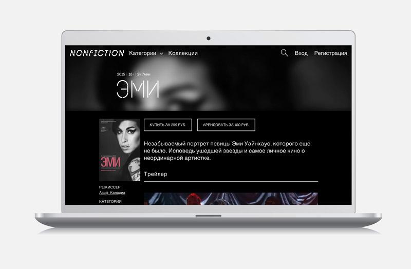 Как устроен заблокированный Роскомнадзором онлайн-кинотеатр ЦДК «Nonfiction» (фото 4)