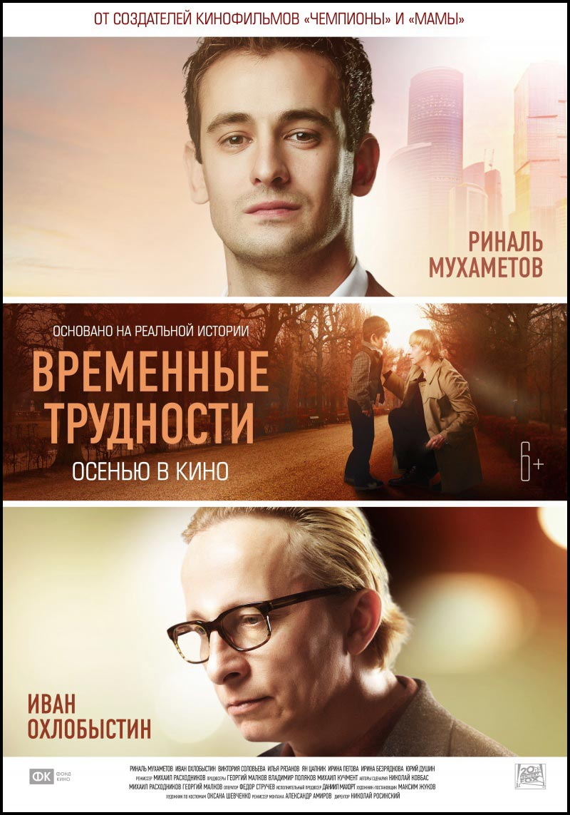 Почему журналистов возмутил фильм «Временные трудности» с Иваном Охлобыстиным (фото 1)