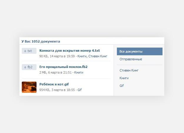 12 полезных функций «ВКонтакте», о которых вы могли не знать (фото 2)