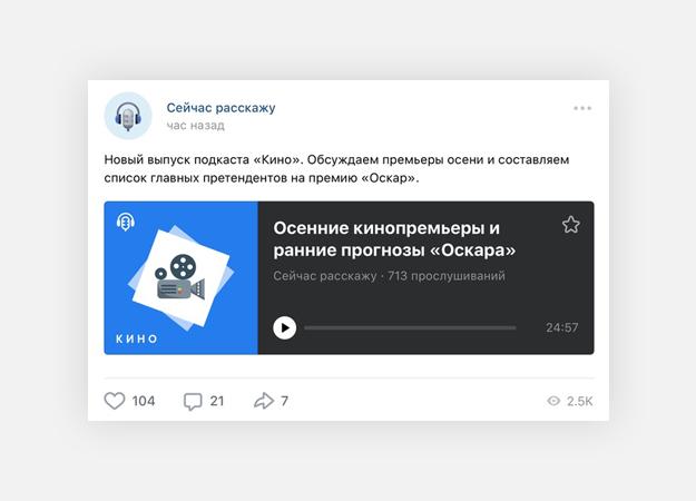 12 полезных функций «ВКонтакте», о которых вы могли не знать (фото 4)