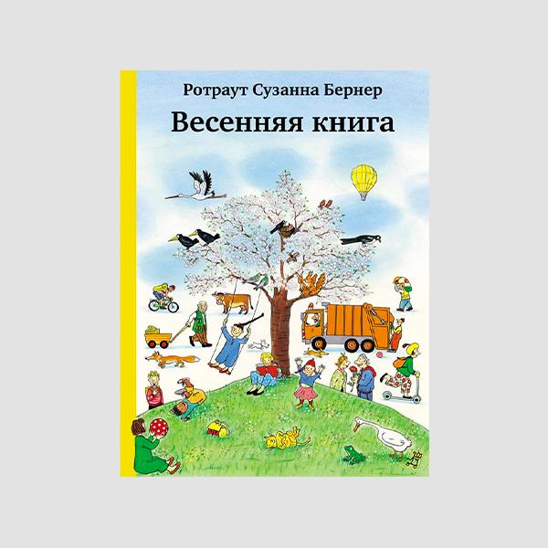 Виммельбухи, пронзительные истории и комиксы, которые стоит читать детям и с детьми (фото 4)
