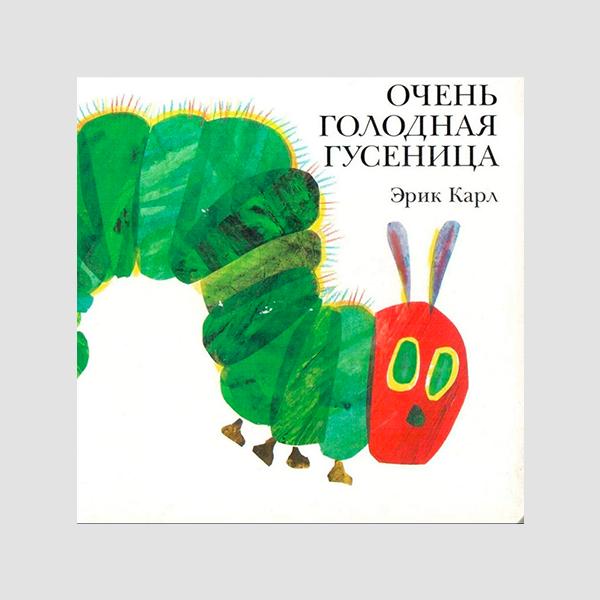Виммельбухи, пронзительные истории и комиксы, которые стоит читать детям и с детьми (фото 2)