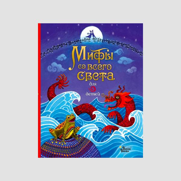 Виммельбухи, пронзительные истории и комиксы, которые стоит читать детям и с детьми (фото 11)