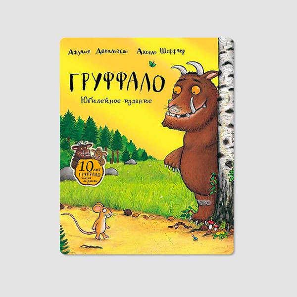 Виммельбухи, пронзительные истории и комиксы, которые стоит читать детям и с детьми (фото 6)