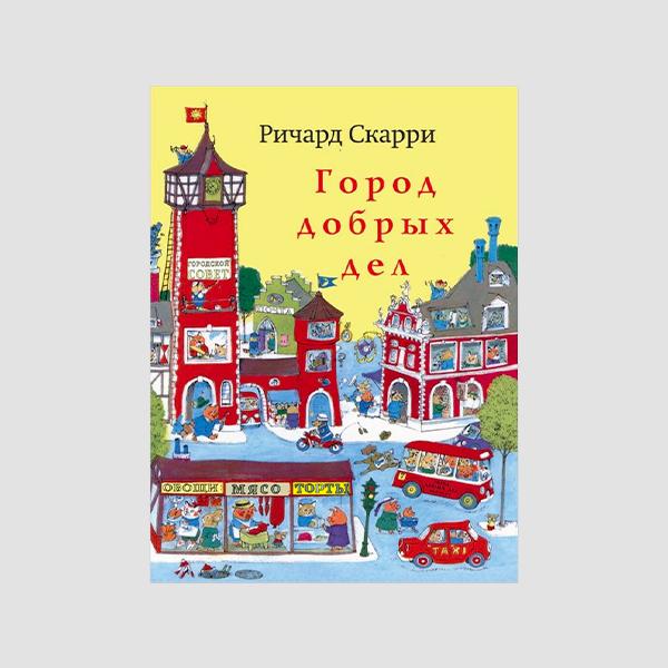 Виммельбухи, пронзительные истории и комиксы, которые стоит читать детям и с детьми (фото 5)