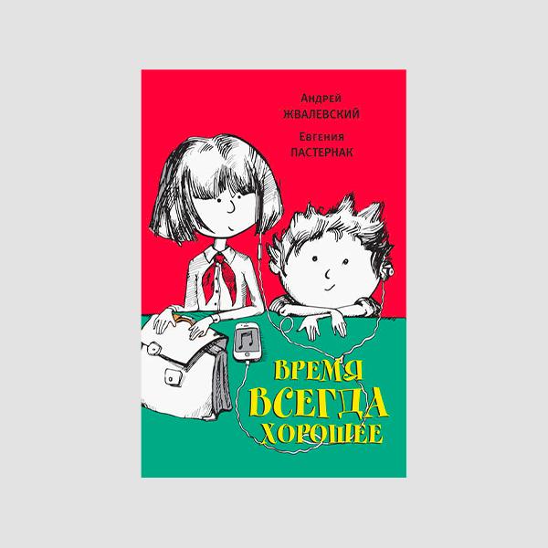 Виммельбухи, пронзительные истории и комиксы, которые стоит читать детям и с детьми (фото 13)