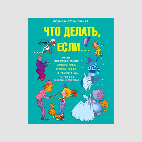 Виммельбухи, пронзительные истории и комиксы, которые стоит читать детям и с детьми (фото 12)