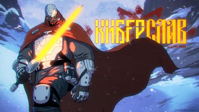 На КиноПоиск HD выйдет анимационный сериал «Киберслав» (фото 1)