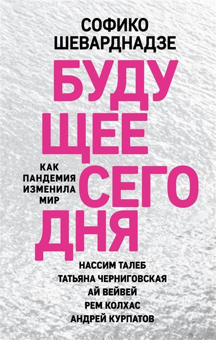 Нассим Талеб, Татьяна Черниговская и другие визионеры — о будущем в книге Софико Шеварнадзе (фото 1)