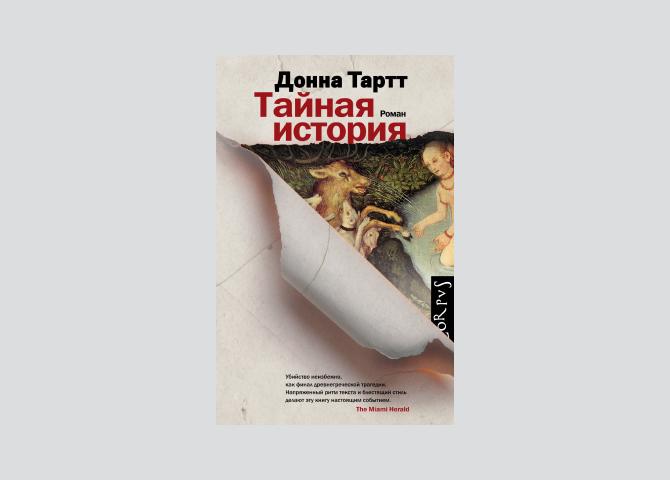 5 книг под Хэллоуин: детективы, сказка, готический роман и история про убийство в колледже (фото 2)