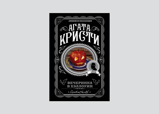 5 книг под Хэллоуин: детективы, сказка, готический роман и история про убийство в колледже (фото 3)