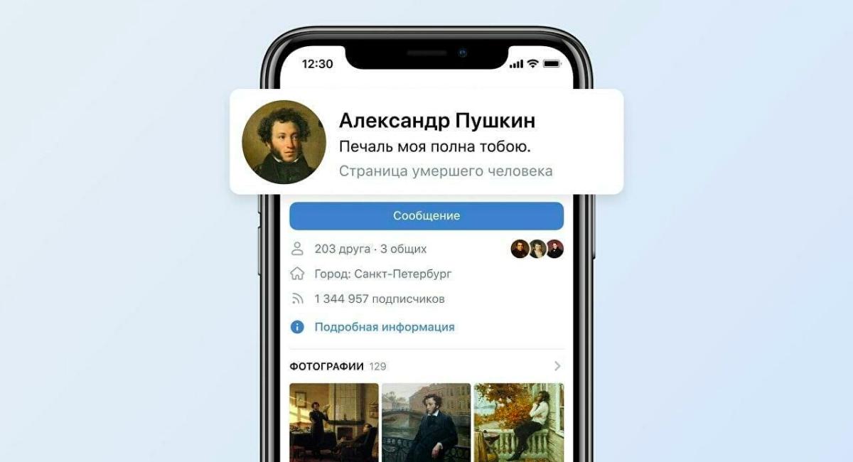 «ВКонтакте» теперь отмечает страницы умерших пользователей (фото 1)