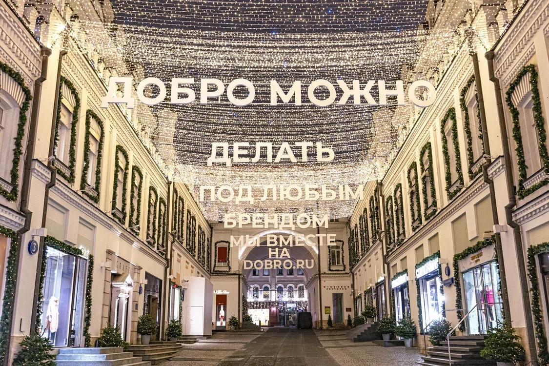 Третьяковский проезд поддержал Национальный день волонтера (фото 1)