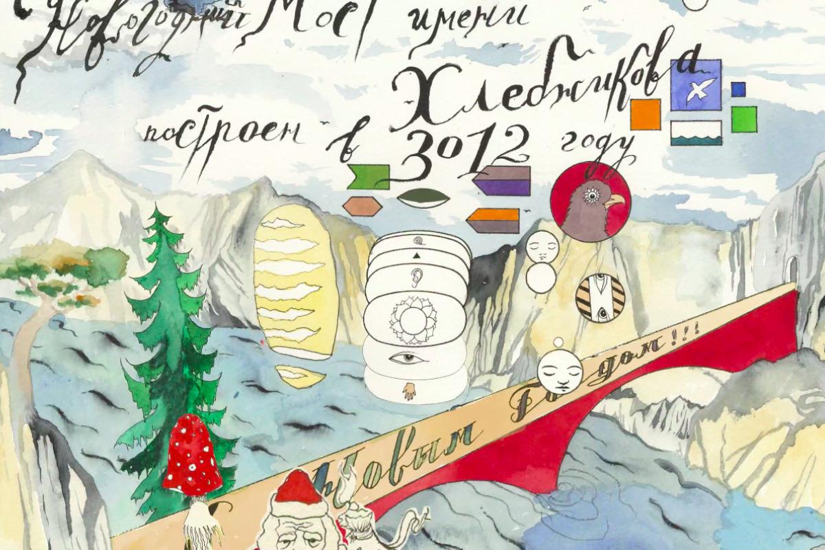 «СберПервый» выпустил фильм-концерт и новогоднюю открытку от Павла Пепперштейна (фото 1)