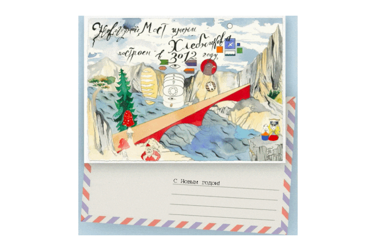 «СберПервый» выпустил фильм-концерт и новогоднюю открытку от Павла Пепперштейна (фото 2)