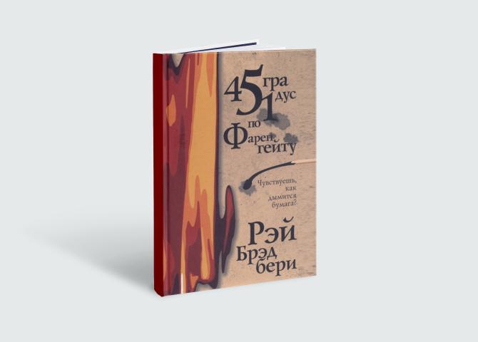 25 +1 хорошая книга для чтения на каникулах (фото 12)