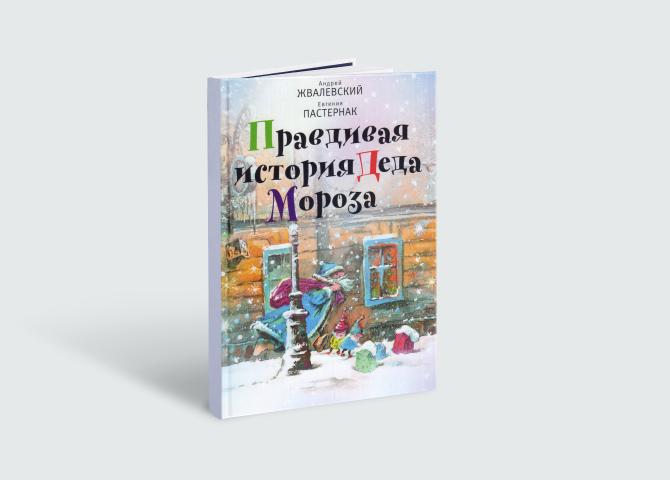 25 +1 хорошая книга для чтения на каникулах (фото 17)