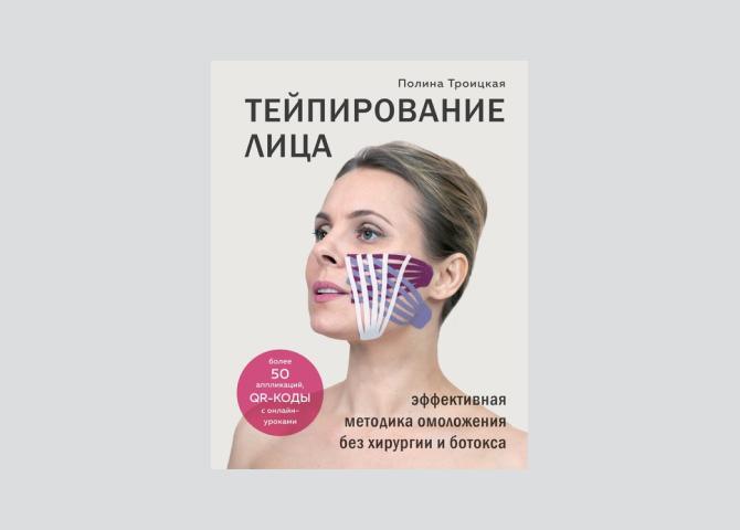 9 книг о красоте, здоровье и правильном питании, которые вышли в 2020 году (фото 9)
