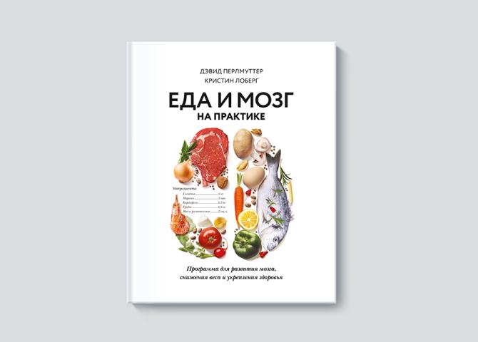 9 книг о красоте, здоровье и правильном питании, которые вышли в 2020 году (фото 3)