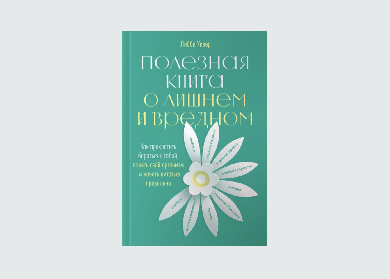 Красота, здоровье, осознанность, правильное питание: 11 новых книг для заботы о себе (фото 11)