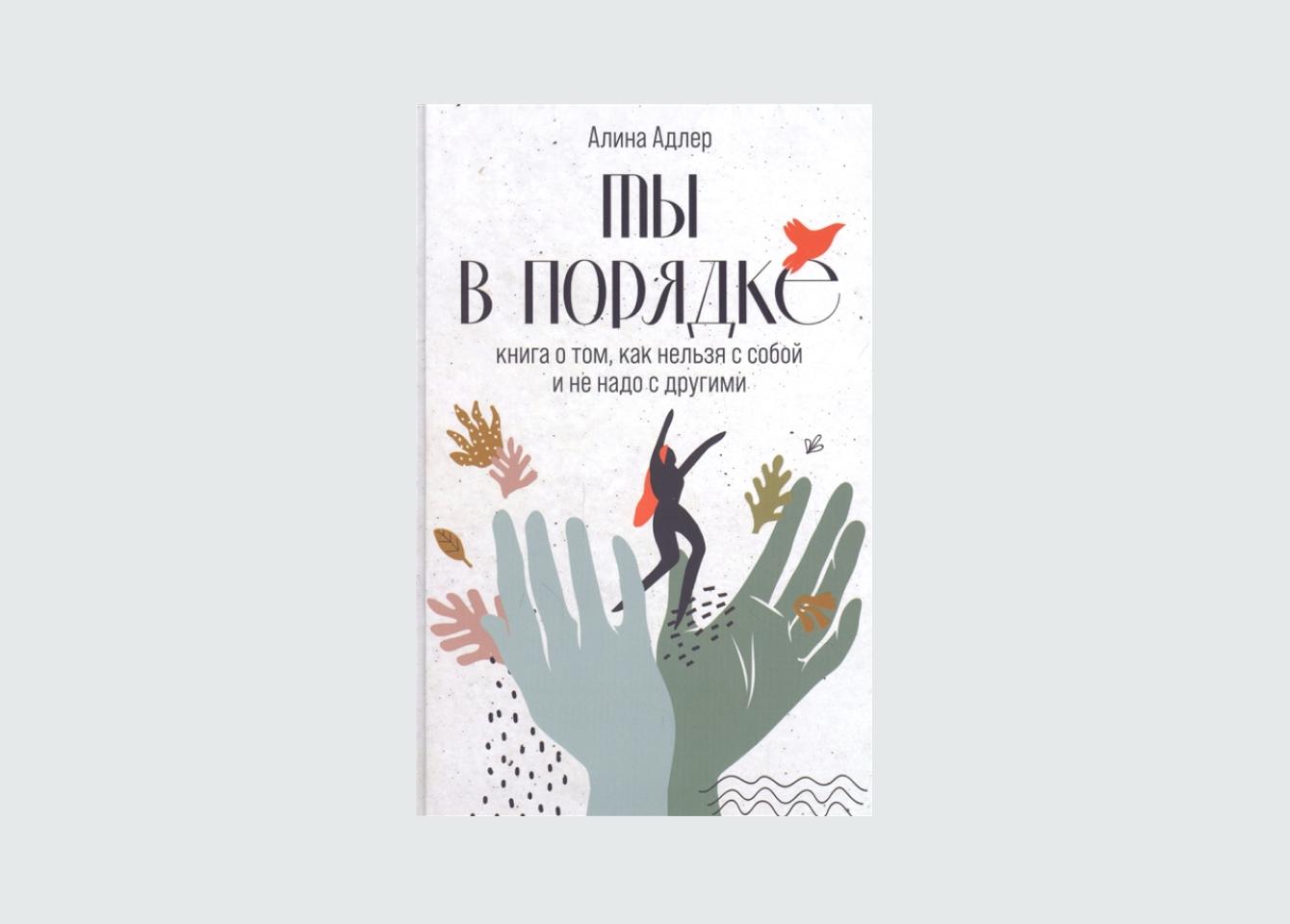 Красота, здоровье, осознанность, правильное питание: 11 новых книг для заботы о себе (фото 10)