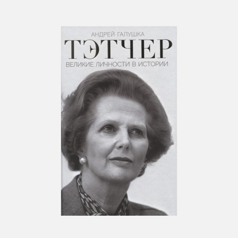 Какие книги о женщинах, так или иначе связанных с политикой, можно почитать? (фото 2)