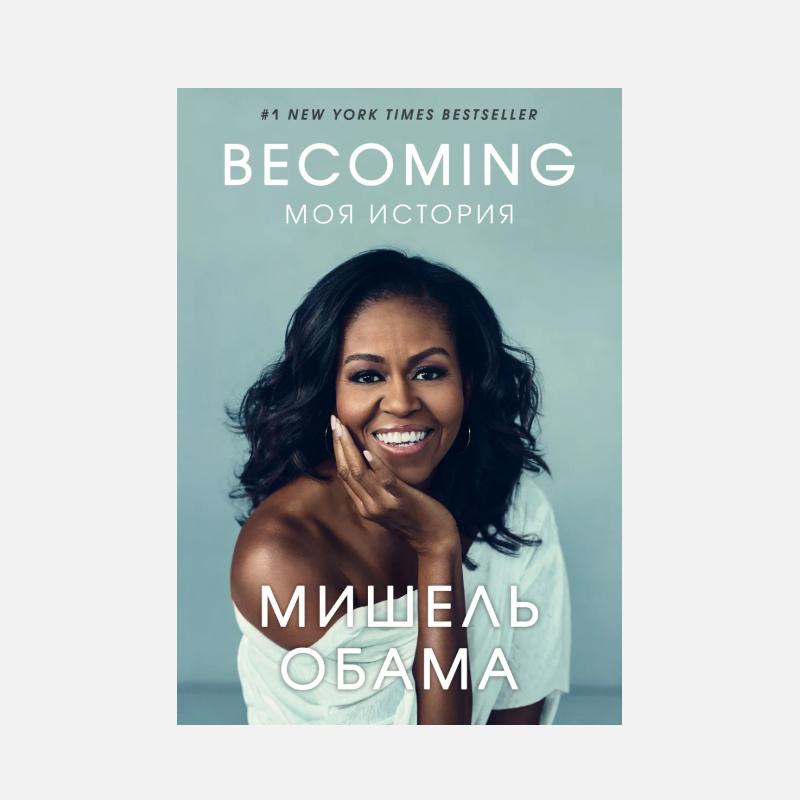 Какие книги о женщинах, так или иначе связанных с политикой, можно почитать? (фото 4)