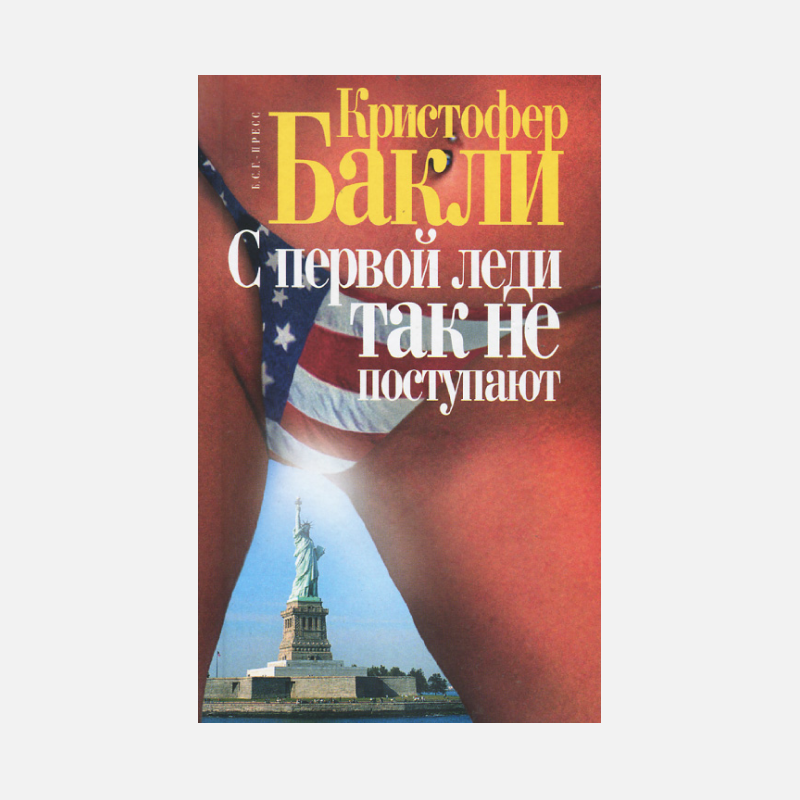 Какие книги о женщинах, так или иначе связанных с политикой, можно почитать? (фото 7)