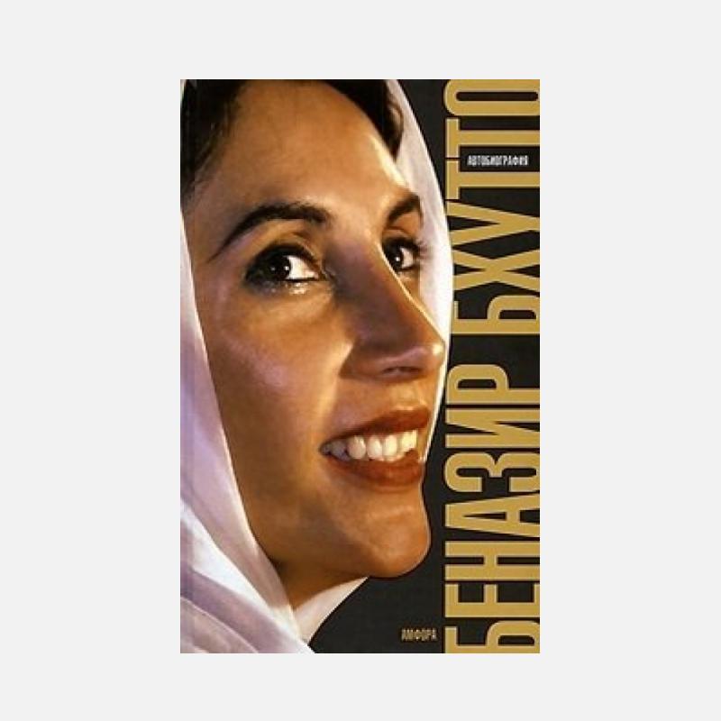 Какие книги о женщинах, так или иначе связанных с политикой, можно почитать? (фото 5)