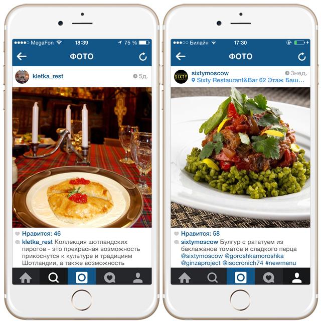 Insta-хит: как рестораны переводят вкус в цифру (фото 7)