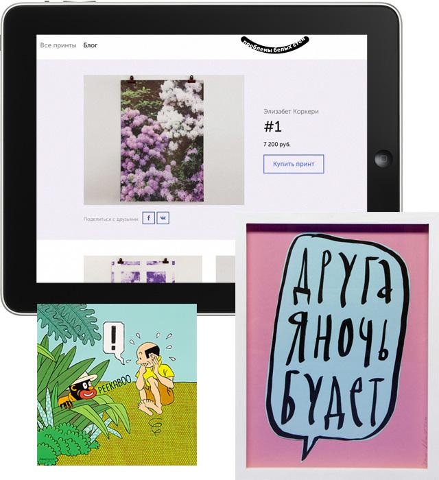 9 лучших онлайн-платформ для покупки искусства (фото 5)