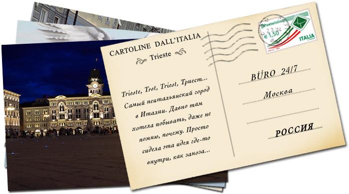Телефон, сколько идет открытка из италии