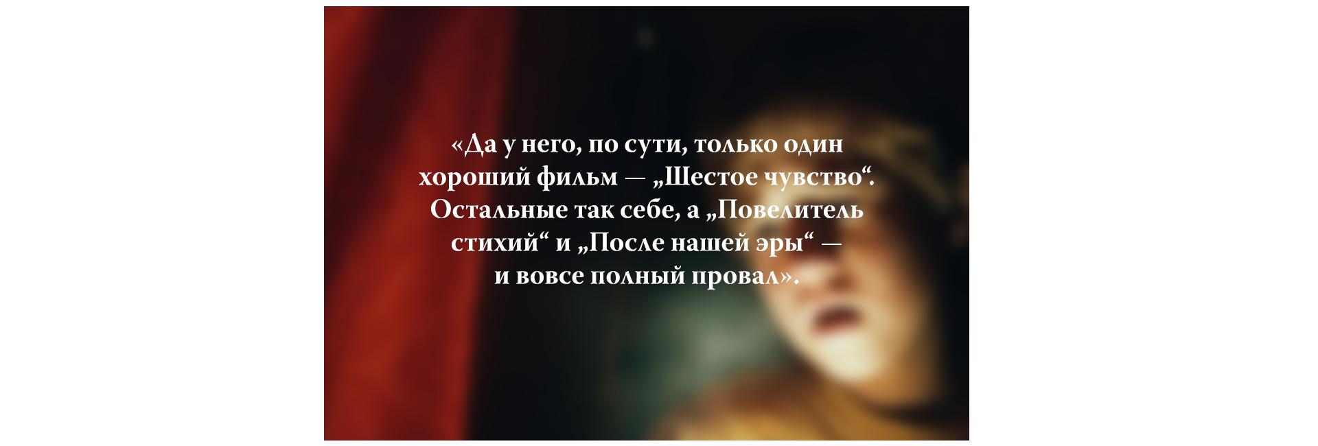 Как поддержать разговор о Шьямалане — режиссере фильма «Сплит» (фото 3)