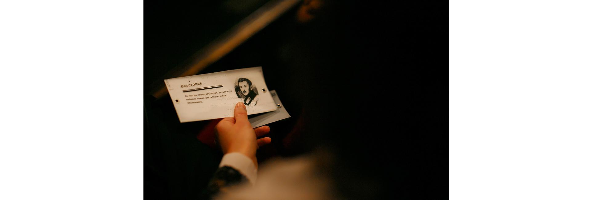 Спектакль-ужин «Декабристы»: суд над Трубецким за коктейлем «Эшафот» (фото 1)