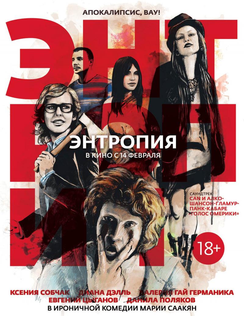 «Смотреть Онлайн Фильм Комедию В Хорошем Качестве» — 2016