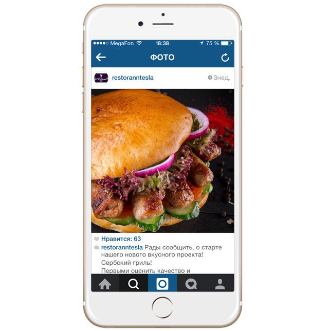 Insta-хит: как рестораны переводят вкус в цифру (фото 8)