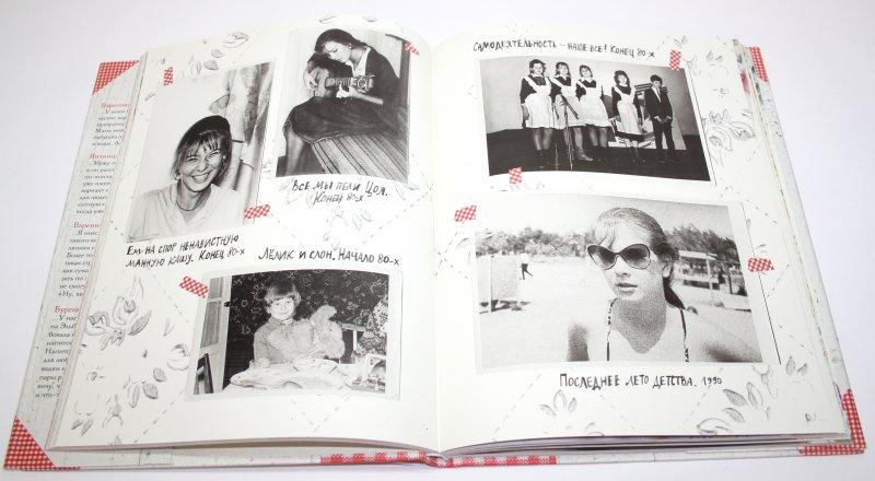 Новая книга Юлии Высоцкой (фото 3)