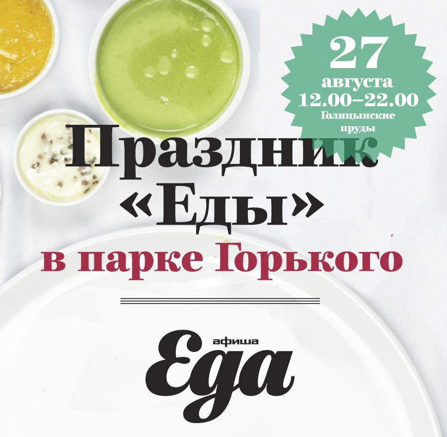 Афиша с едой картинки