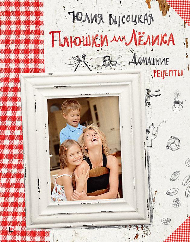 Новая книга Юлии Высоцкой (фото 2)