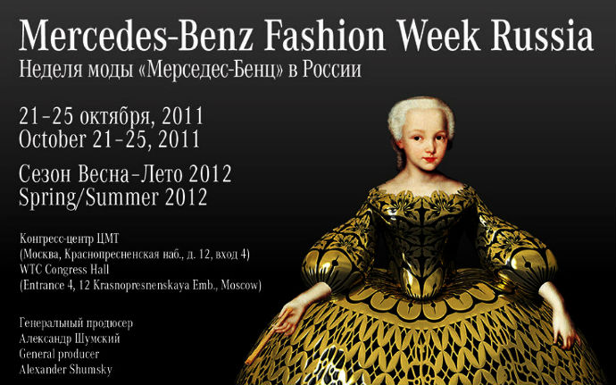 Mercedes-Benz Fashion Week Russia (фото 1)