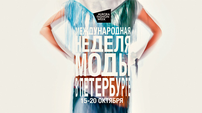 Чего ждать от Aurora Fashion Week Russia?