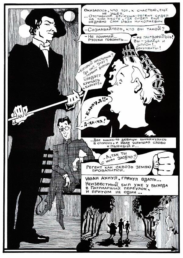 """Блоги. """"Мастер и Маргарита"""" в комиксах"""