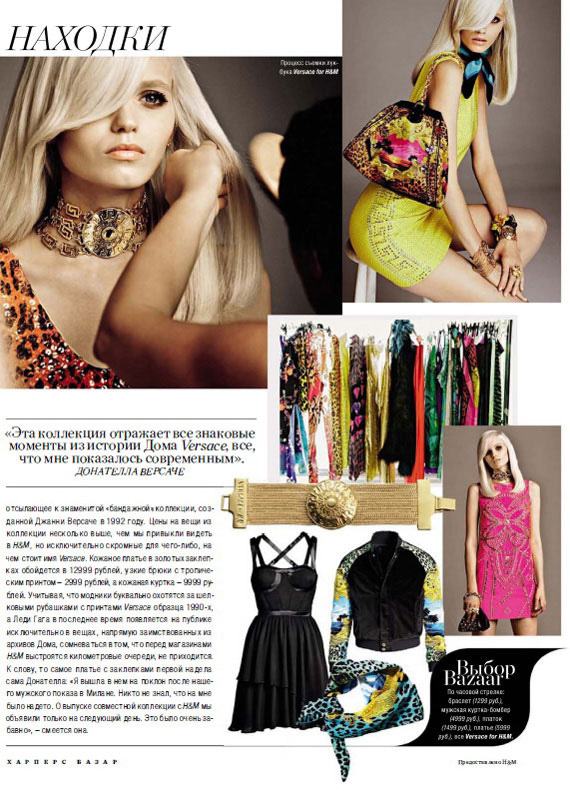 Versace for H&M (фото 18)