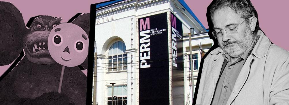 Марат Гельман уволен из пермского музея PERMM