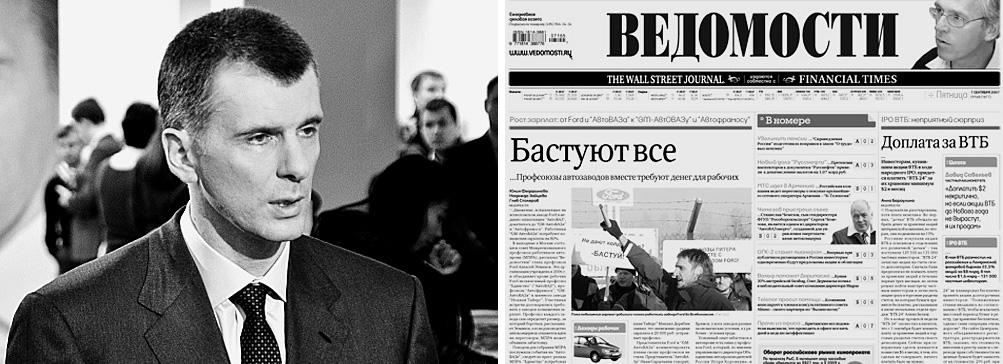 """Прохоров заинтересовался покупкой """"Ведомостей""""?"""