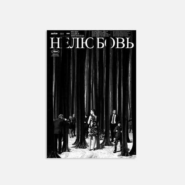 «Нелюбовь» номинирована на«Золотой глобус»