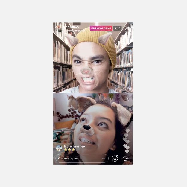 Втрансляции в социальная сеть Instagram сейчас можно пригласить друга